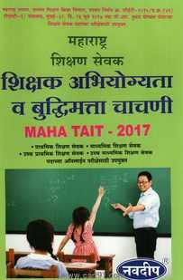 Maharashtra Shikshan Sevak Shikshak Abhiyogyata Va Buddhimatta Chachani MAHA TAIT-2017
