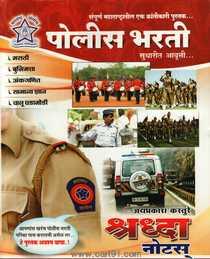 Police Bharati Sudharit Aavrutti