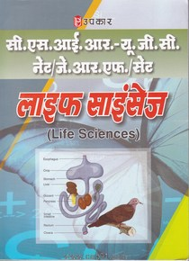 CSIR UGC NET JRF SET Life Sciences