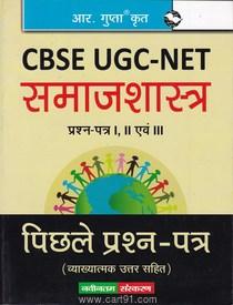 CBSE UGC NET Samajshastra Prashnapatra II Evm III