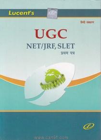 UGC NET JRF SELT प्रथम पत्र
