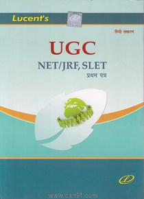 UGC NET JRF SELT Pratham Patra