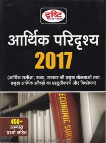 Aarthik Paridrushya 2017 450+ Prashno Sahit