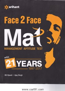 Face 2 Face MAT Management Aptitude Test with 21 years 1997 To 2017