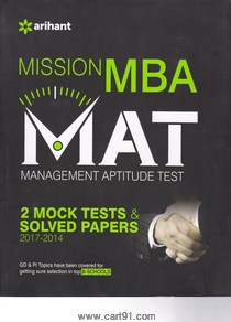 Mission MBA MAT Management Aptitude Test 2 Mock Tests And Solved Papers 2017 To 2014