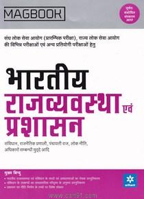Magbook भारतीय राजव्यवस्था एवं प्रशासन