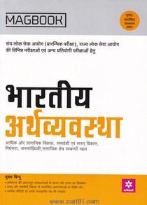 Magbook Bharatiy Arthavyavastha
