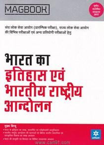 Magbook भारत का इतिहास एवं भारतीय राष्ट्रीय आन्दोलन