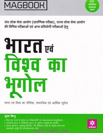 Magbook भारत एवं विश्व का भूगोल