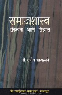 Samajshastra Sankalpna Aani Siddhant