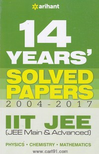 14 Years Solved Papers Physics Chemistry Mathematics 20014 To 2017 IIT JEE (Main And Advanced)