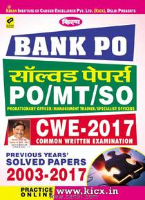 Bank Po MT So Solved Papers CWE 2017 (Hindi)