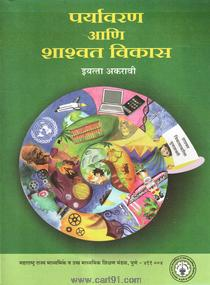 11th Standard | Eleventh Standard Commerce Books | Cart91