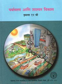 Paryavaran Ani Shashvat VikasStd 12th Marathi Medium
