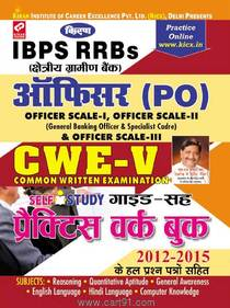 IBPS RRBs (Kshetriy Gramin Bank) Officer PO CWE V Practice Work Book