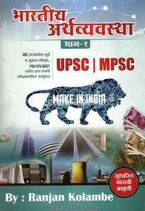 भारतीय अर्थव्यवस्था भाग १