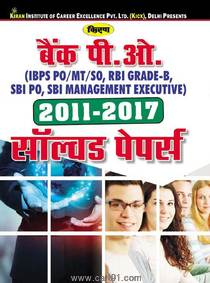 Bank PO 2011 To 2017 Solved Papers