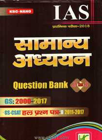 ISA samanya adyan Question bank 2 in 1