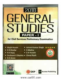 2018 General Studies Paper 1 For Civil Services Preliminary Examination