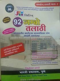 92 Jambo Talathi Prashnpatrika Sanch