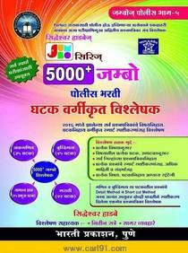 5000 Jambo Police Bharti Ghatak Vargikrut Vishleshan