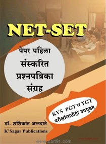 NET SET paper 1 Sanskarit Prashnapatrika Sangrah
