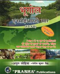 Bhugol NCERT Saar (VI To XII)