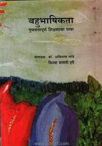 Bahubhashikta