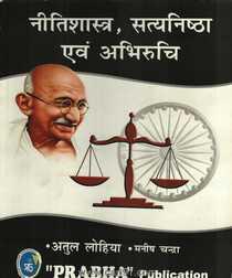 Nitishastra Satyanishtha Avam Abhiruchi