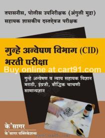 Gunhe Anveshan Vibhag (CID) Bharti Pariksha