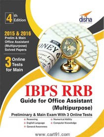 IBPS RRB Guide For Office Assistant Multipurpose Preliminary And Main Exam With 3 Online Practice Tests