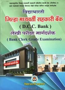 Jilha Madhyavarti Sahkari Bank Lekhi Pariksha Margdarshak