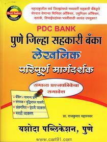 Pune Jilha Sahkari Bank Lekhnik Paripurn Margdarshak