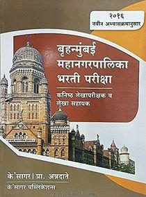 मुंबई महानगर पालिका भरती परीक्षा
