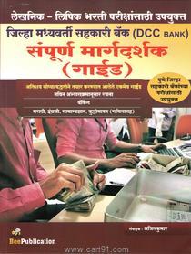Jilha Madhyavarti Sahkari Bank (DCC Bank) Sampurn Margdarshak (Guide)