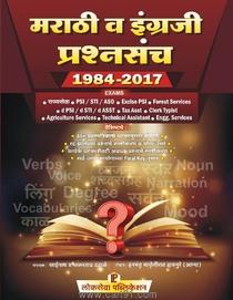 Marathi Va Ingraji Prashnsanch 1984 - 2017