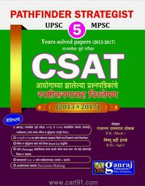 UPSC MPSC 5 Years Solved Papers (2013-2017) CSAT