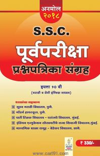 SSC Purvapriksha Prashnapatrika Sangrah (Marathi Va Semi English Medium) 2018