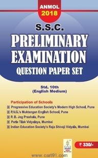 SSC Preliminary Examination Question Paper Set (English medium) 2018
