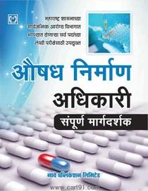 Aushadh Nirman Adhikari Sampurn Margdarshak
