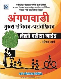 Anganwadi Mukhya Sevika / Paryavekshika Lekhi Pariksha Margdarshak