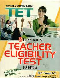 Teacher Eligibility Test Paper I (For Classes I to V)