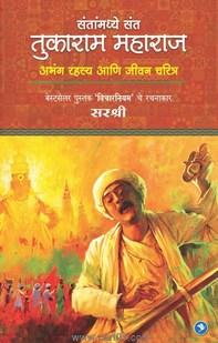 Tukaram Maharaj  Abhanga Rahasya Aani Jivan Charitra