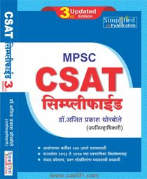 MPSC CSAT Simplified 3rd edition