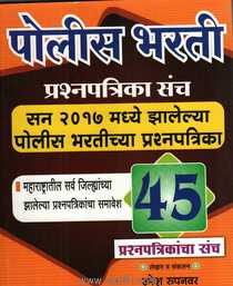 Police Bharati 45 Prashnapatrikancha Sanch 2017