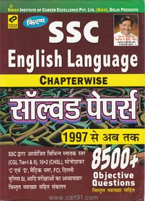 SSC English Language Chapterwise Solved Papers