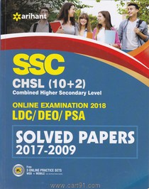 SSC CHSL 10 Plus 2 LDC DEO PSA Solved Pepers