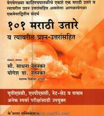 101 Marathi Utare
