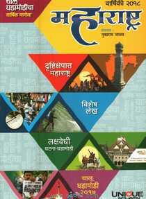 महाराष्ट्र वार्षिकी २०१८