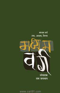 Madhyam Varg